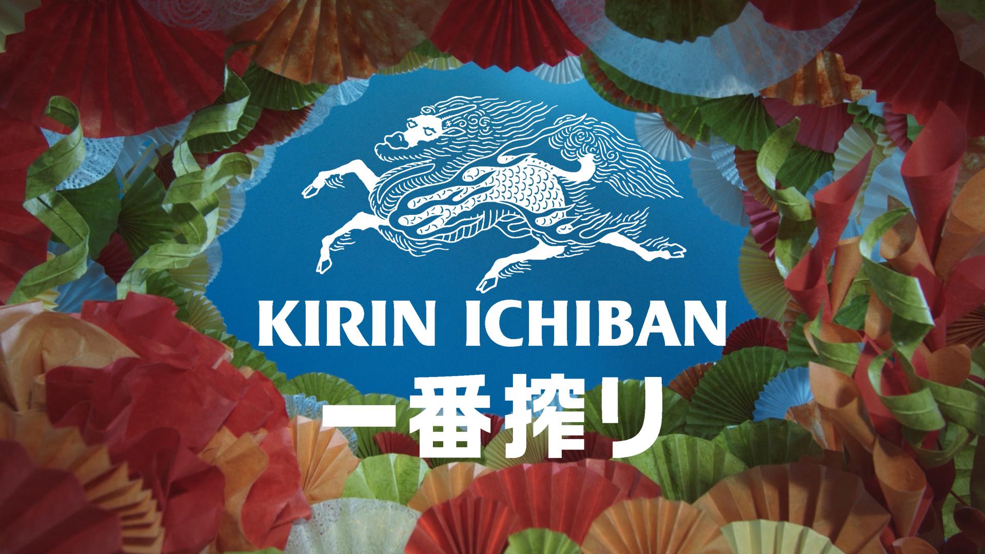 Kirin Ichiban GEIDO_02_with Title